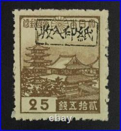 MOMEN RYUKYU ISLANDS #3XR4a 1948 PROVISIONAL MIYAKO UNUSED LOT #63293