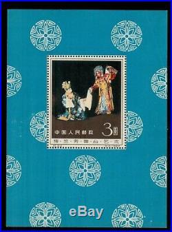 Momen Prc China Sc #628 Mint Mei Lan Fang Genuine Souvenir Sheet