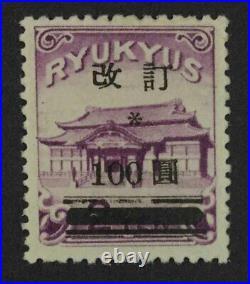 Momen Ryukyu Islands #17 Mint Og Nh Cert Lot #63361