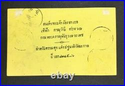 Momen Thailand Stamps Rare Used Local Postcard Lot #61714